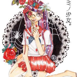 花喰みの少女
