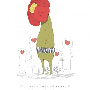Flowerさんと心