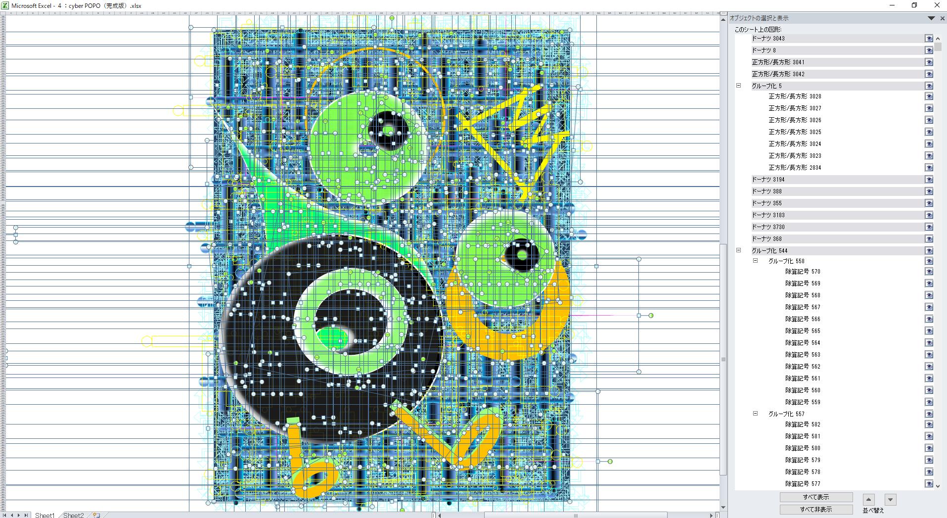 化 エクセル 図形 グループ